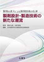 表紙:製剤の達人による製剤技術の伝承 製剤設計・製造技術の新たな潮流