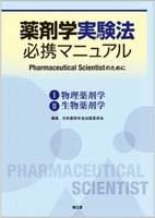 表紙:薬剤学実験法必携マニュアル Pharmaceutical Scientistのために