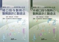 表紙:製剤の達人による製剤技術の伝承 上下シリーズ