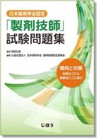 表紙:日本薬剤学会認定「製剤技師」試験問題集