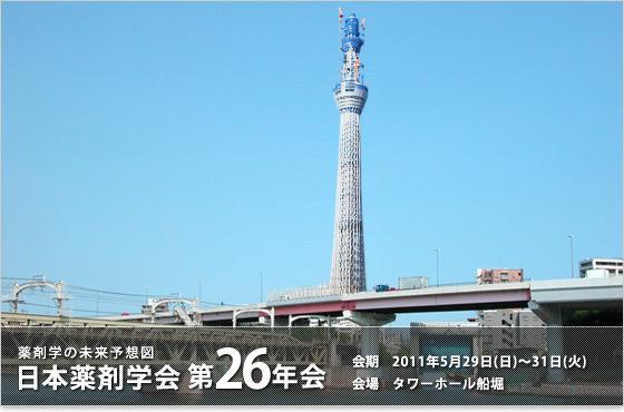 画像:日本薬剤学会 第26年会