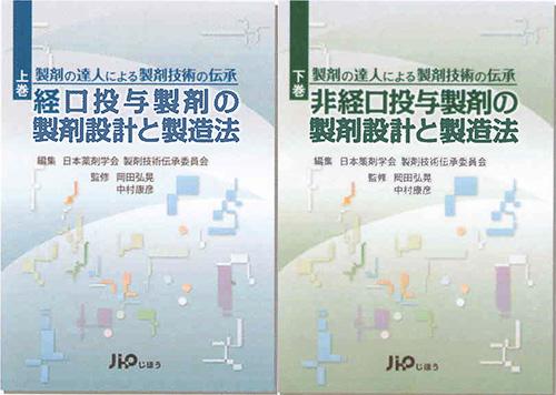 「経口投与製剤の製剤設計と製造法」と「非経口投与製剤の製剤設計と製造法」の表紙画像