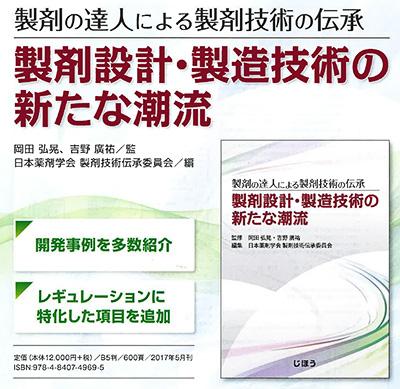 「製剤設計・製造技術の新たな潮流」の表紙画像