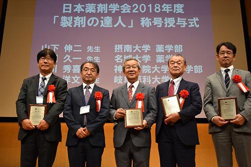 日本薬剤学会2018年度「製剤の達人」称号授与式で授賞された際の写真