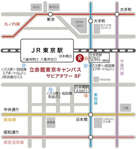 立命館東京キャンパス サピアタワー8Fへのアクセスマップ