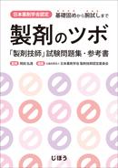 表紙:日本薬剤学会認定「製剤技師」試験問題集・参考書