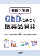 表紙:基礎×実践 QbDに基づく医薬品開発